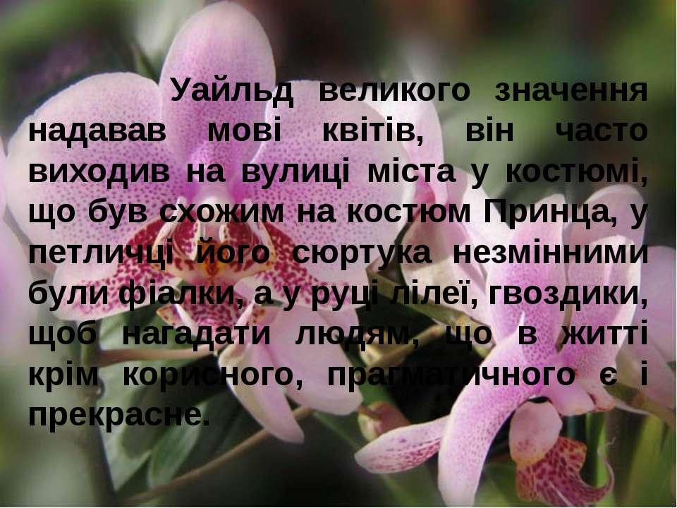 Уайльд великого значення надавав мові квітів, він часто виходив на вулиці міс...