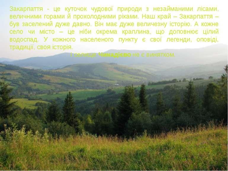 Закарпаття - це куточок чудової природи з незайманими лісами, величними горам...