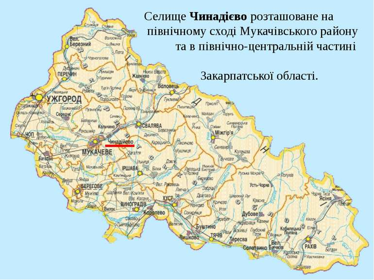 Селище Чинадієво розташоване на північному сході Мукачівського району та в пі...