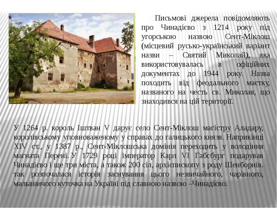 Письмові джерела повідомляють про Чинадієво з 1214 року під угорською назвою ...