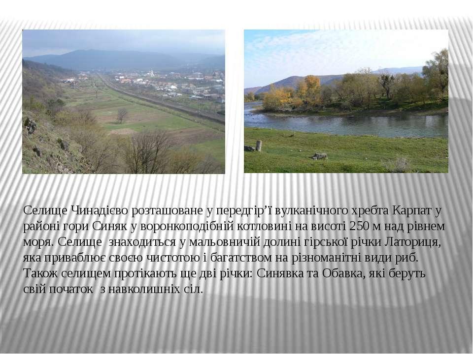 Селище Чинадієво розташоване у передгір'ї вулканічного хребта Карпат у районі...