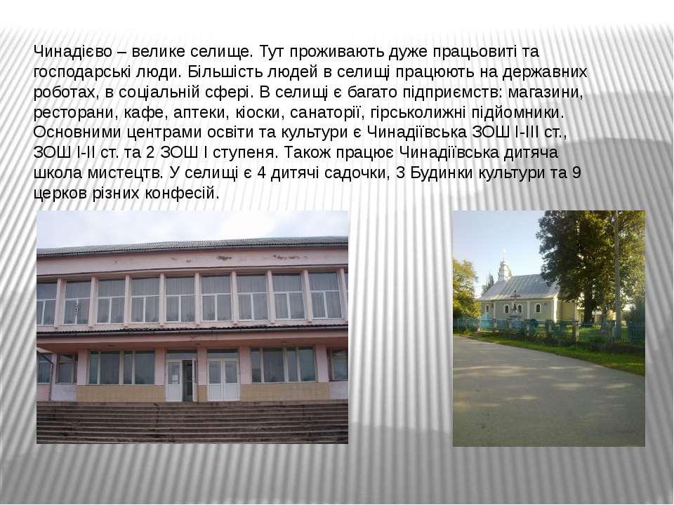 Чинадієво – велике селище. Тут проживають дуже працьовиті та господарські люд...