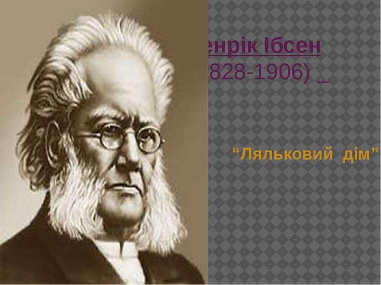 """Генрік Ібсен (1828-1906) """"Ляльковий дім"""""""