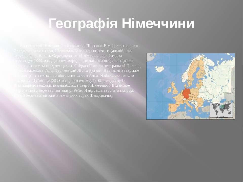 Географія Німеччини На території Німеччини знаходиться Північно-Німецька низо...