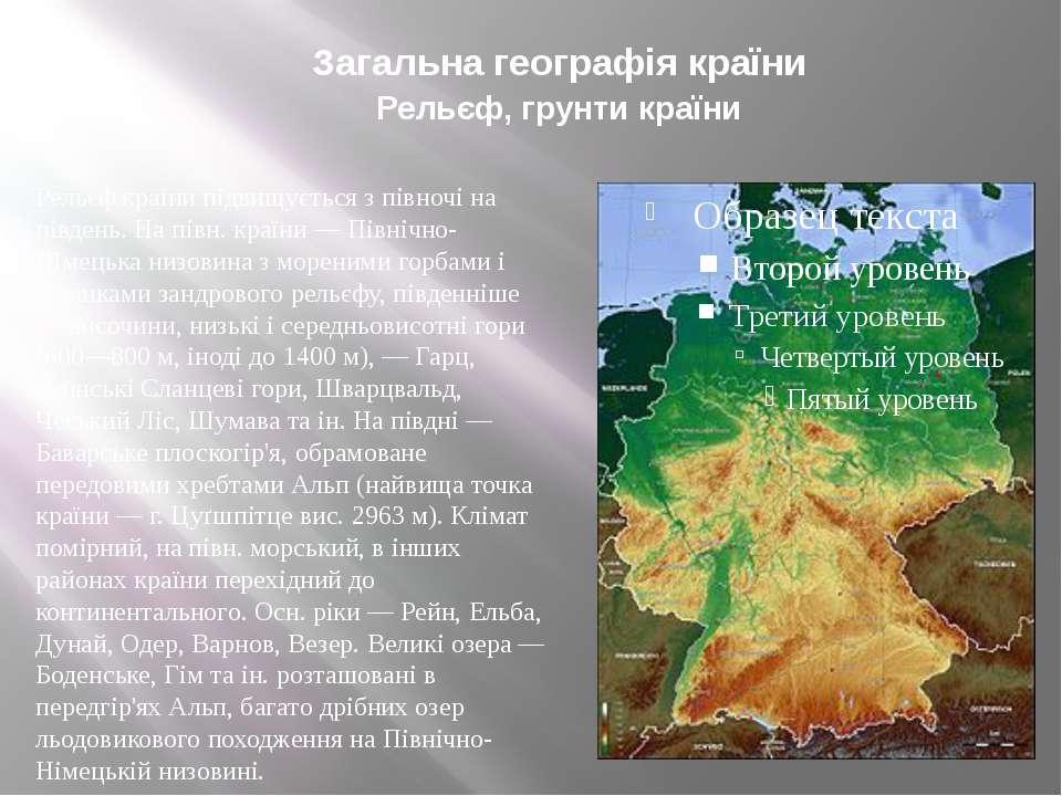 Загальна географія країни Рельєф, грунти країни Рельєф країни підвищується з ...