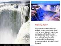 Водоспад Ігуасу Водоспад є одним з найбільш великих у світі водоспадів. Крім ...