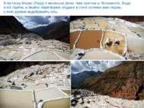 В містечку Марас (Перу) є маленька річка, ліва притока р. Вільканоти. Вода в ...