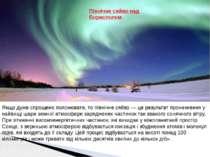 Якщо дуже спрощено пояснювати, то північне сяйво — це результат проникнення у...