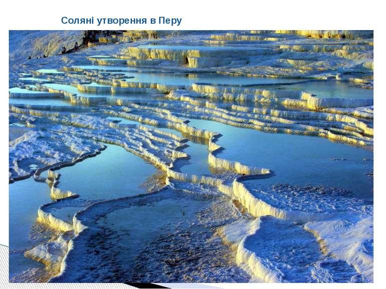 Соляні утворення в Перу