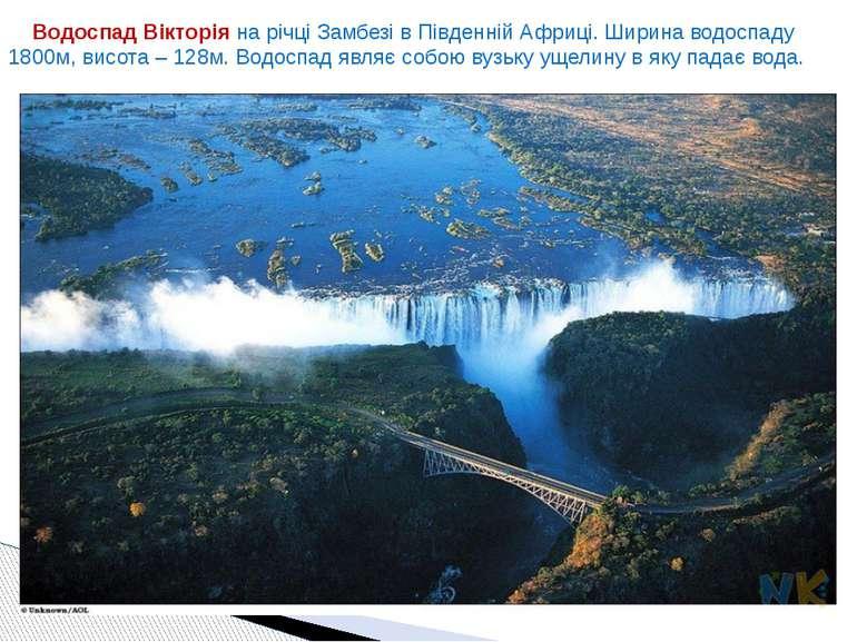 Водоспад Вікторія на річці Замбезі в Південній Африці. Ширина водоспаду 1800м...