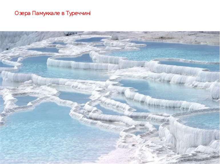 Озера Памуккале в Туреччині