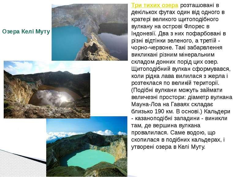 Три тихих озерарозташовані в декількох футах один від одного в кратері велик...
