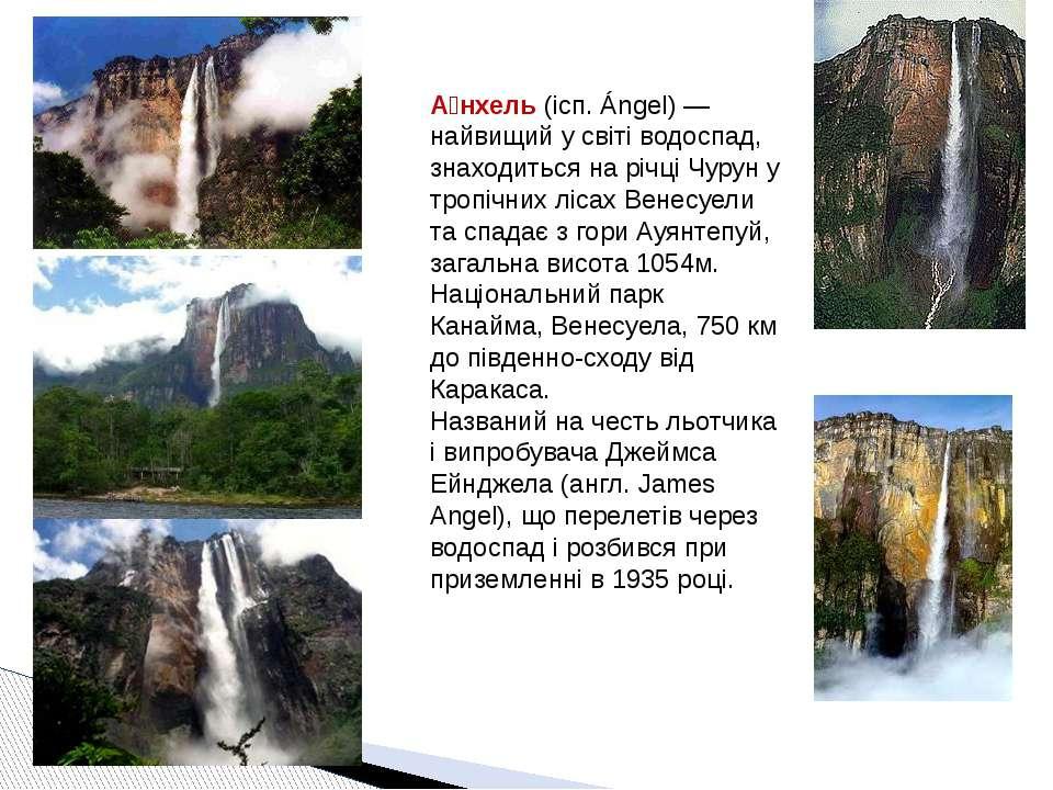 А нхель (ісп. Ángel) — найвищий у світі водоспад, знаходиться на річці Чурун ...