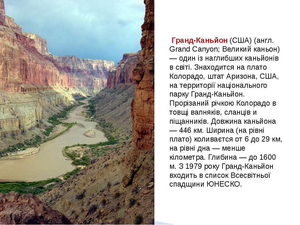 Гранд-Каньйон (США) (англ. Grand Canyon; Великий каньон) — один із наглибших...
