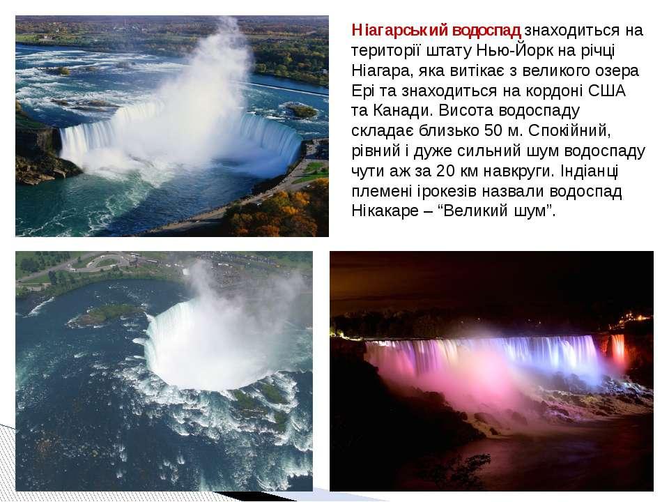 Ніагарський водоспад знаходиться на території штату Нью-Йорк на річці Ніагара...