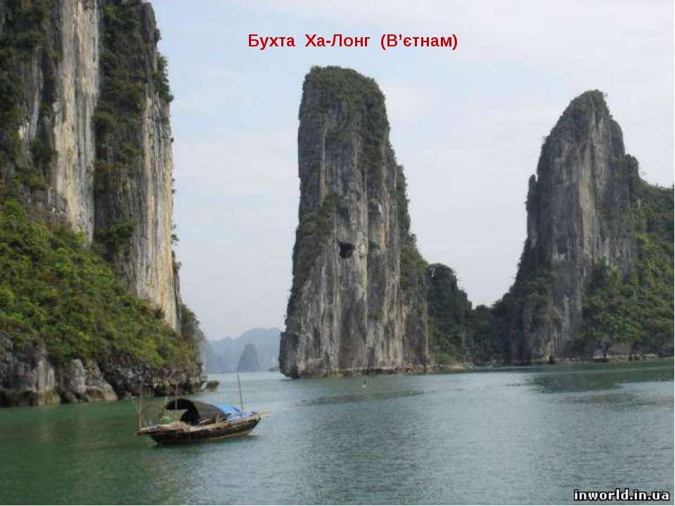 Бухта Ха-Лонг (В'єтнам)