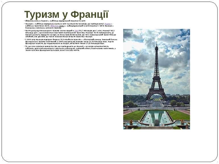 Туризм у Франції Ейфелева вежа в Парижі— найбільш відвідуваний монумент в св...