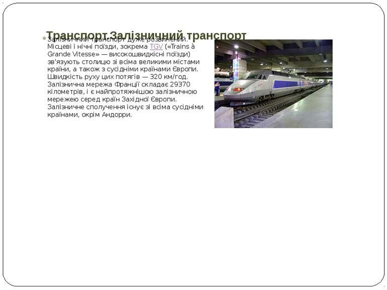 Транспорт.Залізничний транспорт Залізничний транспорт дуже розвинений. Місцев...