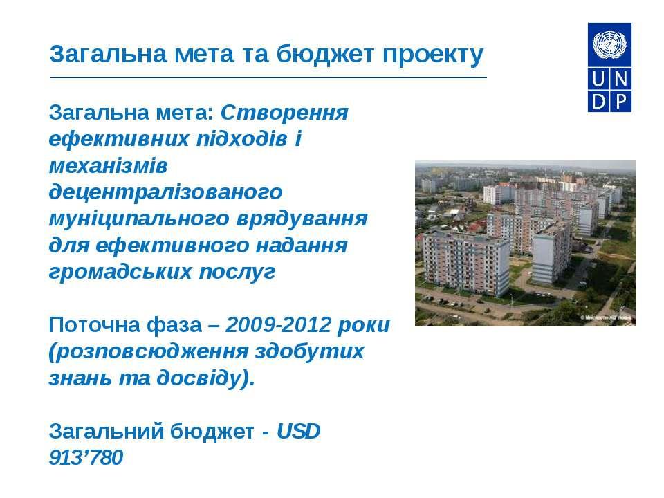 Загальна мета та бюджет проекту Загальна мета: Створення ефективних підходів ...