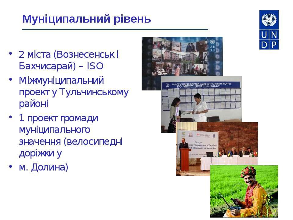 Муніципальний рівень 2 міста (Вознесенськ і Бахчисарай) – ISO Міжмуніципальни...