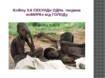 КоЖну 3.6 СЕКУНДи ОДНа людина поМИРАє від ГОЛОДу