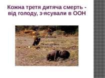 Кожна третя дитяча смерть - від голоду, зʹясували в ООН