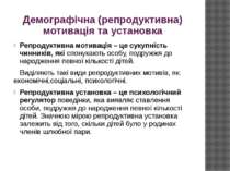 Демографічна (репродуктивна) мотивація та установка Репродуктивна мотивація –...