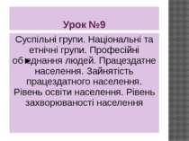 Урок №9 Суспільні групи. Національні та етнічні групи. Професійні об'єднання ...