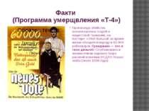 Факти (Программа умерщвления «Т-4») Пропаганда убийства неполноценных людей в...