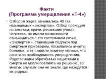 Факти (Программа умерщвления «Т-4») Отбором жертв занимались 40 так называемы...