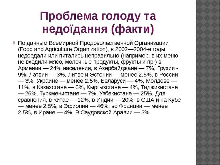 Проблема голоду та недоїдання (факти) По данным Всемирной Продовольственной О...