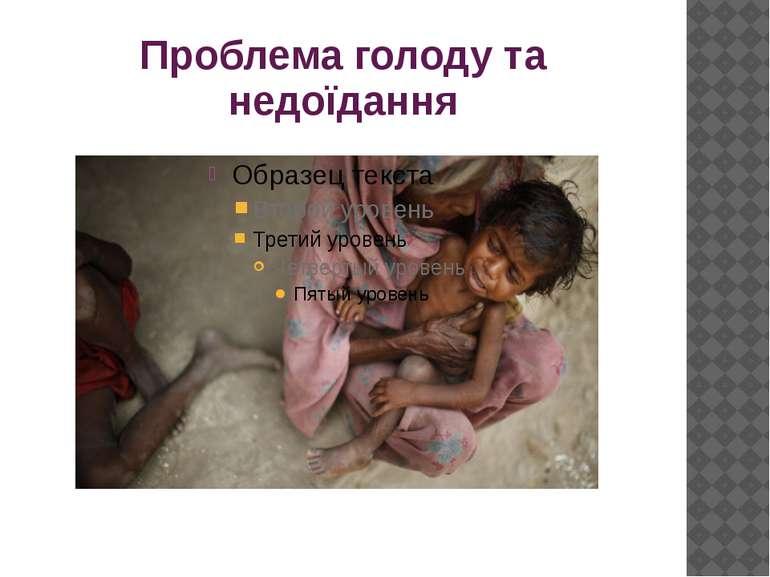 Проблема голоду та недоїдання