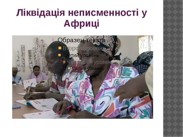 Ліквідація неписменності у Африці