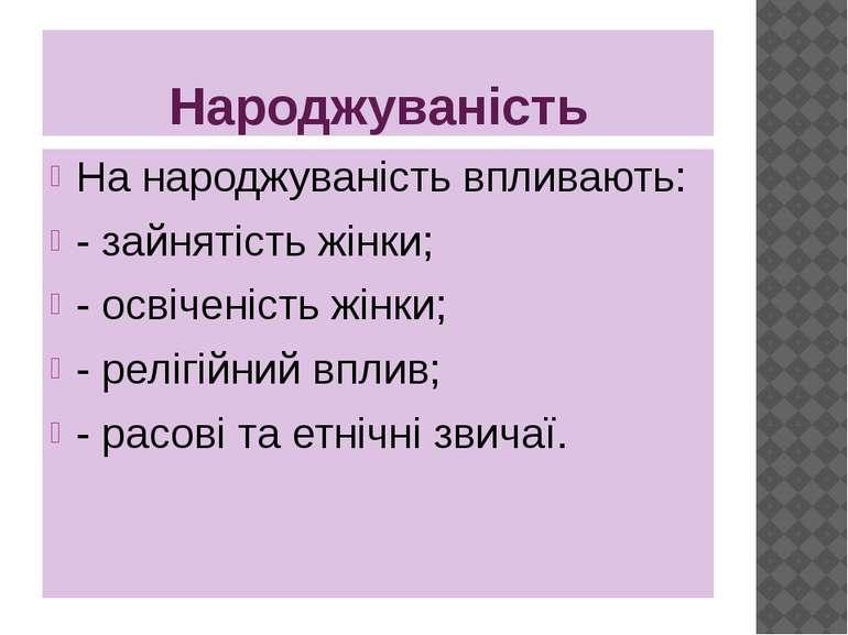 Народжуваність На народжуваність впливають: - зайнятість жінки; - освіченість...