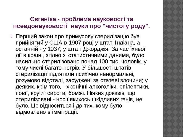 """Євгеніка - проблема науковості та псевдонауковості науки про """"чистоту роду"""". ..."""