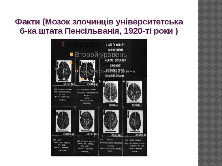 Факти (Мозок злочинців університетська б-ка штата Пенсільванія, 1920-ті роки )