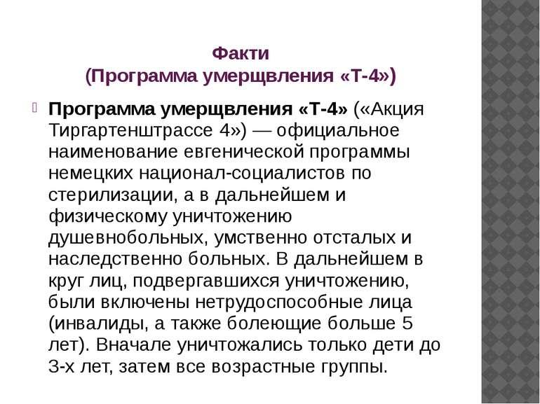 Факти (Программа умерщвления «Т-4») Программа умерщвления «Т-4» («Акция Тирга...