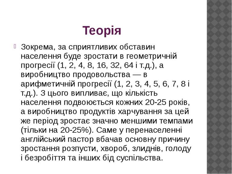 Теорія Зокрема, за сприятливих обставин населення буде зростати в геометричні...