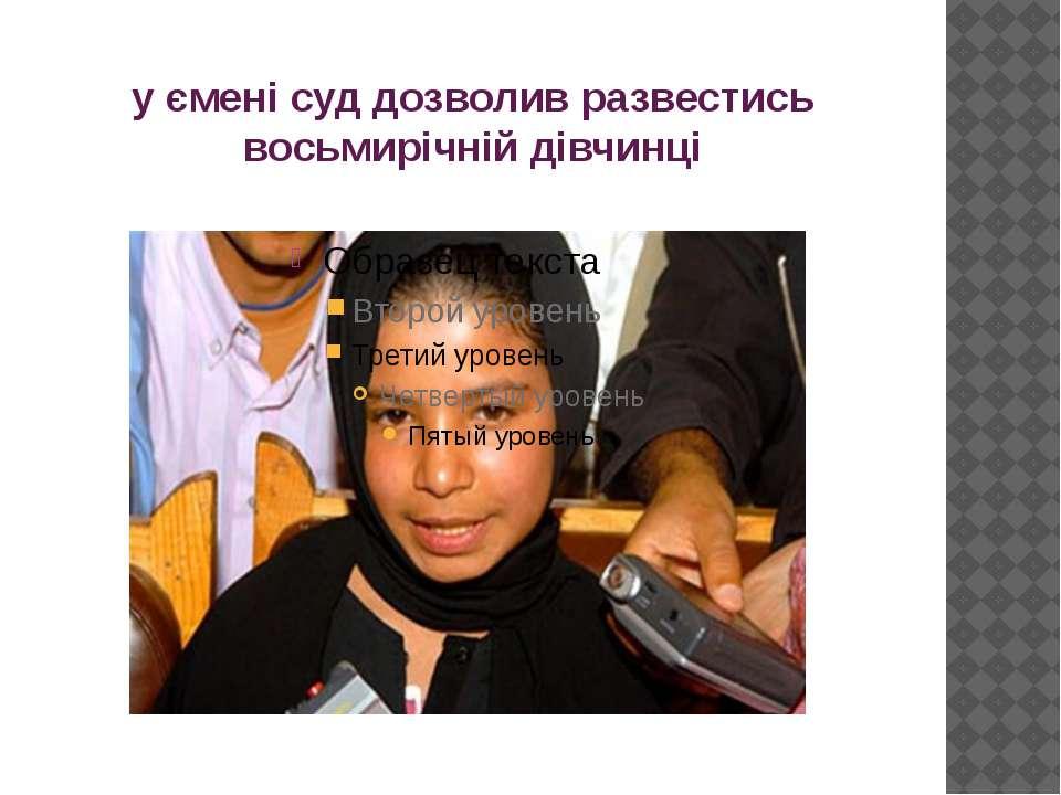 у ємені суд дозволив развестись восьмирічній дівчинці