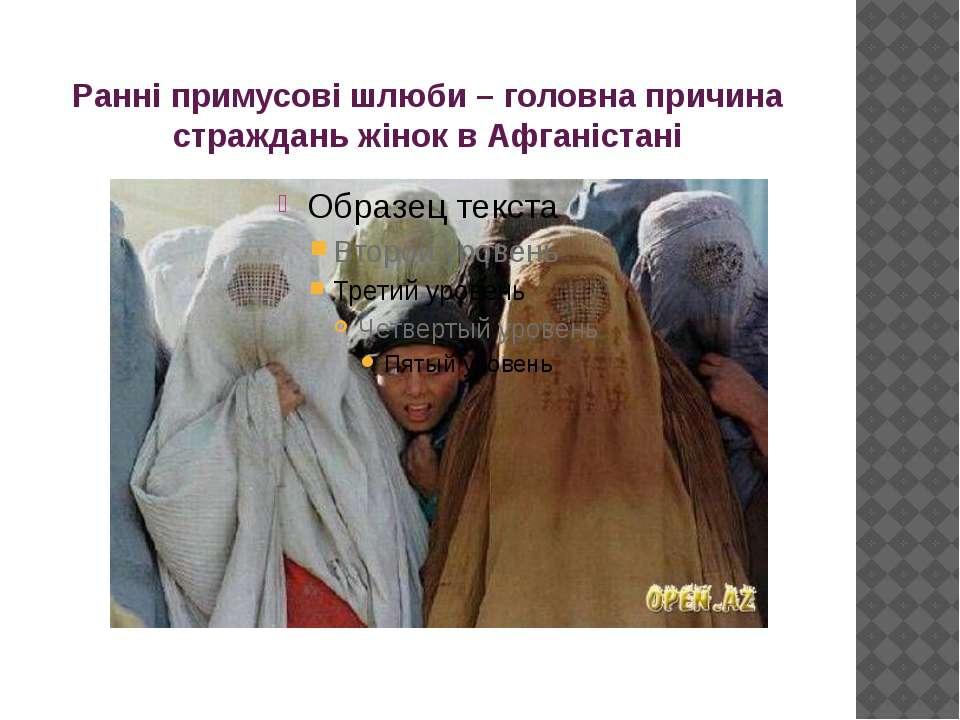 Ранні примусові шлюби – головна причина страждань жінок в Афганістані