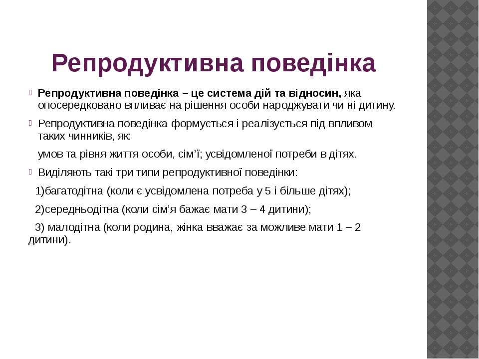 Репродуктивна поведінка Репродуктивна поведінка – це система дій та відносин,...