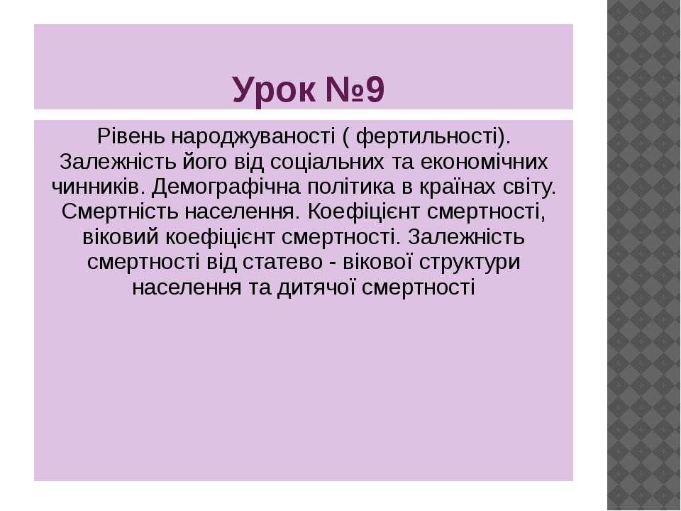 Урок №9 Рівень народжуваності ( фертильності). Залежність його від соціальних...