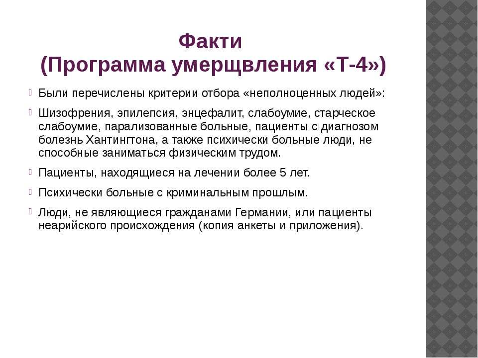 Факти (Программа умерщвления «Т-4») Были перечислены критерии отбора «неполно...