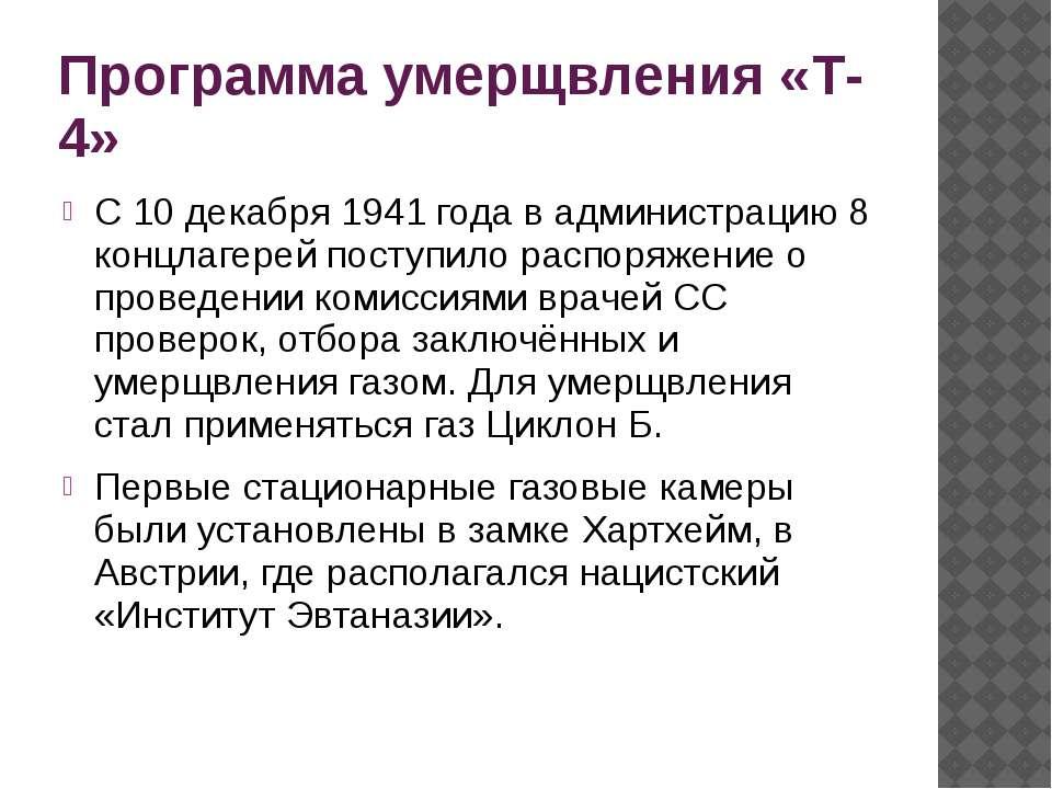 Программа умерщвления «Т-4» С 10 декабря 1941 года в администрацию 8 концлаге...