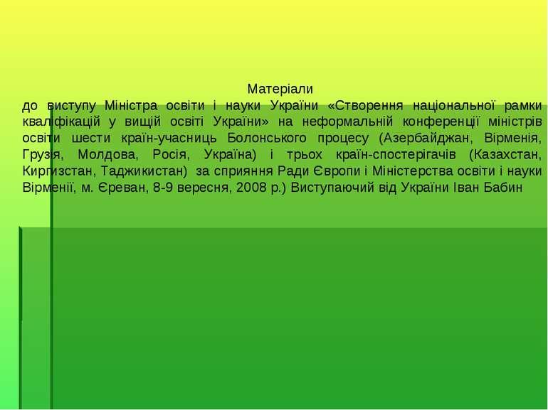 Матеріали до виступу Міністра освіти і науки України «Створення національної ...