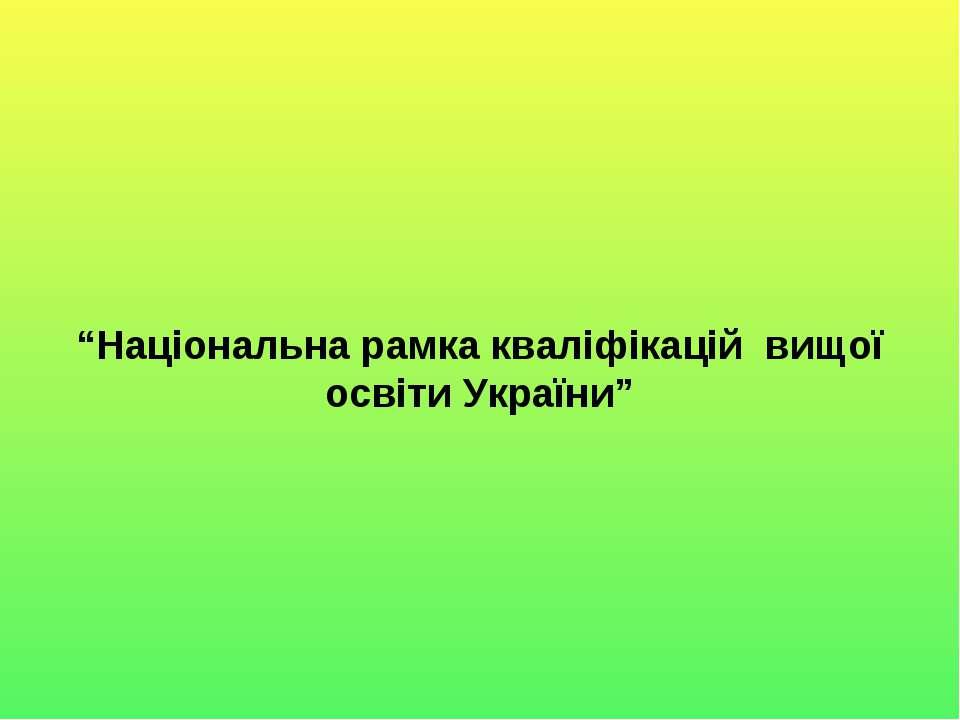 """""""Національна рамка кваліфікацій вищої освіти України"""""""