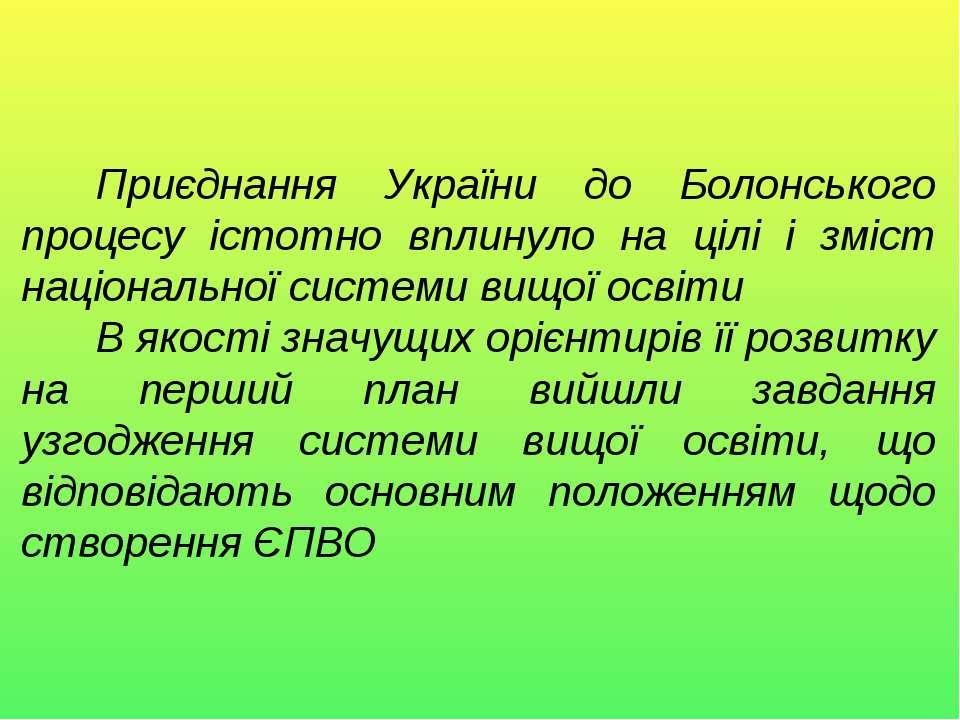 Приєднання України до Болонського процесу істотно вплинуло на цілі і зміст на...