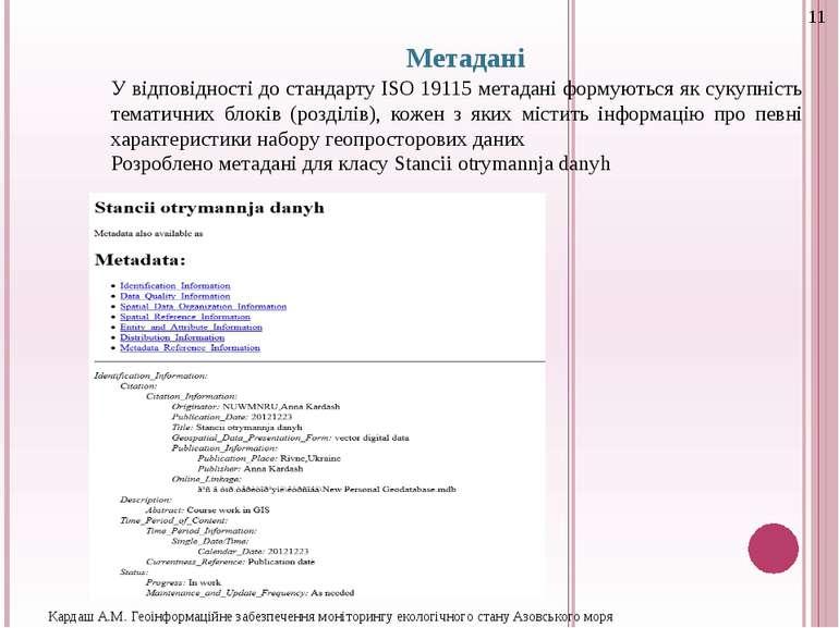 Метадані У відповідності до стандарту ISO 19115 метадані формуються як сукупн...