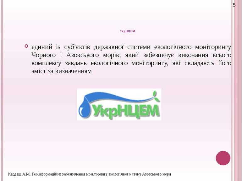 УкрНЦЕМ єдиний із суб'єктів державної системи екологічного моніторингу Чорног...