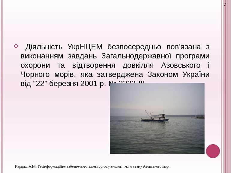 Діяльність УкрНЦЕМ безпосередньо пов'язана з виконанням завдань Загальнодержа...